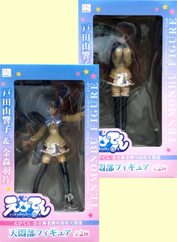 ! Deals SALE! Shrimp going public shrimp Sugawa high school heaven ebiten, heaven ebiten Department figures set of 2
