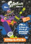 スプラローラークリーナー4色アソート【ブルー】