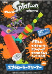 スプラローラークリーナー4色アソート【オレンジ】