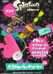 スプラローラークリーナー4色アソート【ピンク】