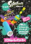 スプラローラークリーナー4色アソート【ターコイズ】