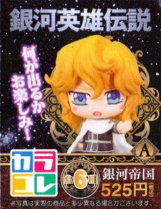 ムービック カラコレ 銀河英雄伝説A 【銀河帝国】 全6種セット
