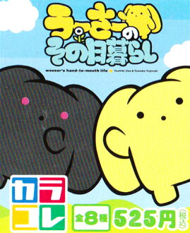 Wooser Movic color collection-of life all 8 pieces