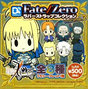 empty D4 Fate/Zero ラバーストラップコレクションVol.2 全8種セット