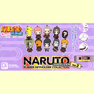 empty D4 Naruto - shippuuden transmission rubber key holder Collection Vol.2 10 type set