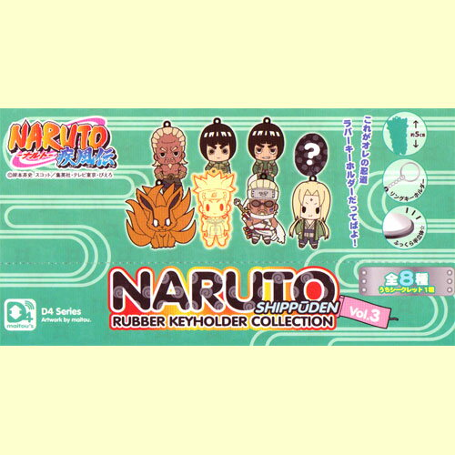 empty D4 Naruto - shippuuden transfer rubber key holder Collection Vol.3 8 type set