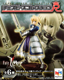 Six kinds of sets with mega house chess peace collection R Fate/Zero white pedestal