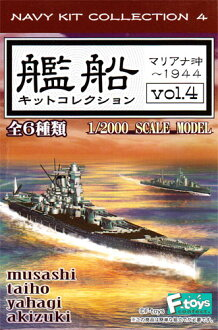 All six kinds of F-toys 1/2000scale vessels kit collection Vol.4 Mariana Islands offing - 1944 sets