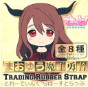 Maoyu-rubber-a