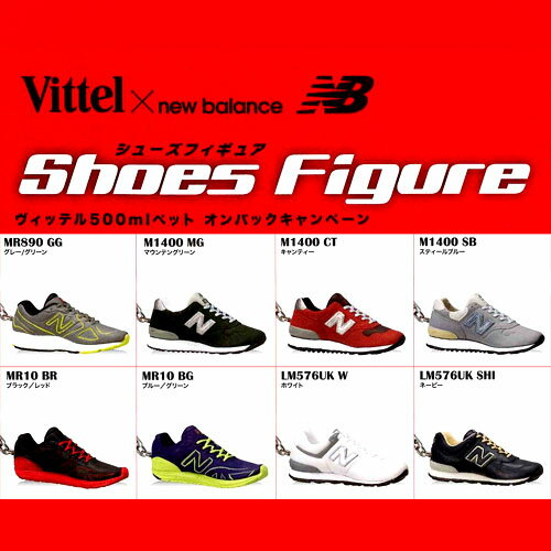 Set of 8 figures Accessories Shoes Vittel×new balance