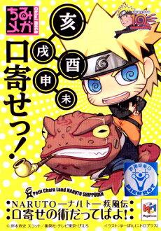Megahouse Petit Chara land chimi mega Naruto-shippuden summoning jutsu dattebayo! Set of 7