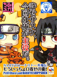 The art of the mega house ぷちきゃら land ちみ mega NARUTO- naruto - gale biography もいっちょ mouth hotchpotch! All eight kinds of sets