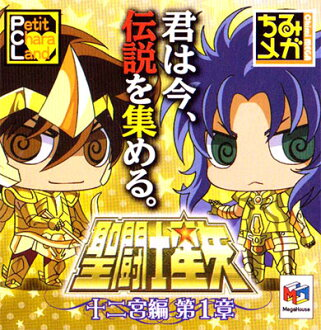 Megahouse Petit Chara land chimi-Chara 1 series of chapters, mega Saint Seiya arrow Zodiac normal set of 6