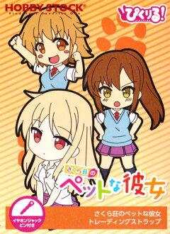 Hobby stock identification tips.! Sakura-pet him her secret with all 10 pieces