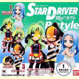 バンダイ ヒロインスピリッツ STAR DRIVER-スタードライバー-輝きのタクト R-style 別Ver.入り3...