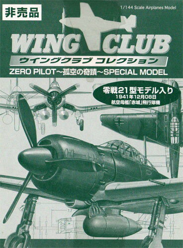 Sammy 1/144scale wing club collection ZERO PIROT - segment empty miracle - SPECIAL MODEL Zero fighter 21 type model