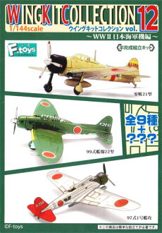 Nine kinds of F-toys 1/144scale wing kit collection Vol.12 - WWII Sea of Japan military plane - normal sets