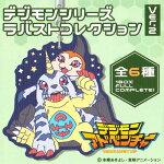 デジモンシリーズラバストコレクションVer.2
