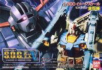 機動戦士ガンダムS.O.G.【STRATEGYOFGUNDAM】Extra5【G3ガンダム+ガンキャノン】入り4種セット