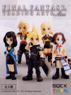 All five kinds of Square Enix FINAL FANTASY Final Fantasy trading arts mini sets