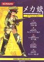 コナミ フィギュアコレクション メカ娘 vol.3 リペイントVer. レア入り8種+ボーナスパーツ ...