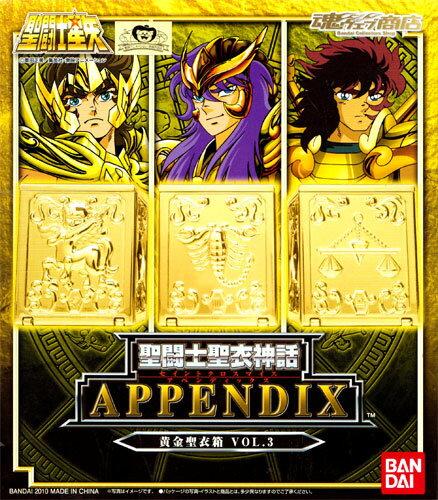 Bandai 聖闘士聖衣神話 APPENDIX 黄金聖衣箱 VOL.3