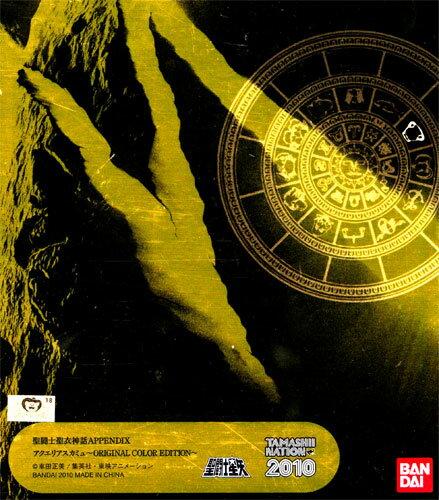 コレクション, フィギュア  APPENDIX ORIGINAL COLOR EDITION