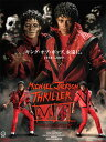 Ht-mj-thriller