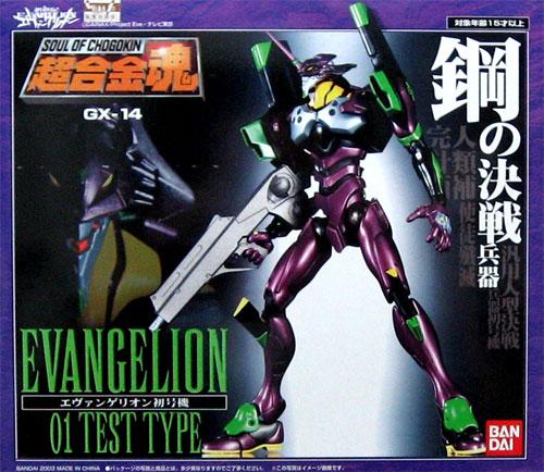 コレクション, フィギュア  GX-14