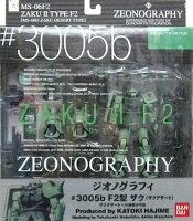 ZEONOGRAPHY-ジオノグラフィ-♯3005bMS-06F2F2型ザクII【ザクデザート】