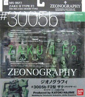 ZEONOGRAPHY-Bandai zeonography-# 3005 b MS-06F2 F2 type Zaku II