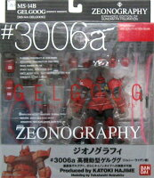 ZEONOGRAPHY-ジオノグラフィ-♯3006aMS-14B高起動型ゲルググ【ジョニー・ライデン機】