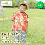 アロハシャツ 子供 キッズ TWO PARMS ハワイ 送料無料 ALOHA SHIRT 子供サイズ