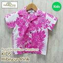 アロハシャツ 子供 キッズ Royal Hawaiian Creations ハイビスカス ハワイ 送料無料 ALOHA SHIRT 子供サイズ ハロウィン 衣装
