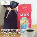 ハロウィン ギフト コーヒー ギフトセット 誕生日プレゼント お祝い ライオンコーヒー バニラマカダミアナッツ コーヒー ギフトセット お誕生日 プレゼント ハワイコナ 業務用 アイスコーヒー LION COFFEE コーヒー豆 ドリップ ビッグサイズ 24oz(680g) 24オンス