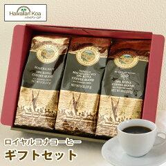 母の日 ギフト コーヒー ギフトセット 送料無料 コーヒー ギフト コーヒー ロイヤルコナコー…