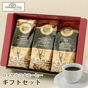 敬老の日 父の日コーヒー ギフトセット 誕生日プレゼント お祝い ギフトセット 送料無料 ロイヤルコナコーヒー 3袋セッ...