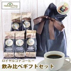 バレンタイン ギフト コーヒー コーヒー ギフトセット ロイヤルコナコーヒー 5袋 高級 ギフトセット お返し お誕生日 プレゼント 贈り物 送料無料 コナコーヒー ギフト ハワイ 珈琲 coffee ハロウィン ハロウィーン