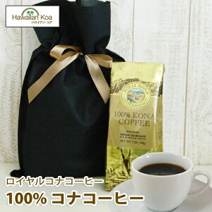 プレゼント ロイヤルコナコーヒー コーヒー