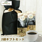 プレゼント コーヒー ロイヤルコナコーヒー テイスト フレーバー バニラマカダミア