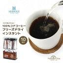 100%コナコーヒー インスタントコーヒー ハワイセレクション スティックタイプ 10本入り COFFEE ハワイ コナコーヒー アイスコーヒー