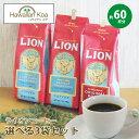 ライオンコーヒー 選べる3袋セット 7oz 198g LION COFFEE コナコーヒー ハワイコナ ホット ドリップ フレーバーコーヒー 送料無料 バニラマカダミアナッツからノンフレーバーまで お誕生日 誕生日プレゼント お祝い ハワイ お土産