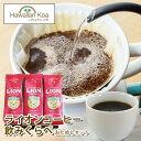 コーヒー ドリップ 送料無料 ライオンコーヒー お試し ハワイ おためしセット 飲み比べ 3袋 LION COFFEE ハワイコナ ハワイコナコーヒー バニラマカダミアナッツ チョコレートマカダミアナ