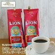 ライオンコーヒー おためし飲み比べ お徳用2袋セット LIONCOFFEE アイスコーヒー 送料無料 珈琲 coffee