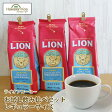 ライオンコーヒー お徳用3テイスト 飲み比べおためしセットROYAL KONA COFFEE 珈琲 アイスコーヒー