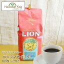 ライオンコーヒー バニラマカダミア 24oz(680g) 24オンス 業務用 大量 バニラマカダミアナッツ コナコーヒー豆 LION COFFEE ハワイ コーヒー ハワイ コナ コーヒー豆 選べる挽