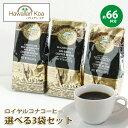 ハワイで人気の ロイヤルコナコーヒー 選べる3袋セットです!バニラマカダミアナッツからノンフ...