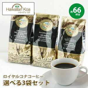 ロイヤルコナコーヒー ドリップ コーヒー フレーバー バニラマカダミアナッツ