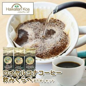 コーヒー ドリップ ロイヤルコナコーヒー バニラマカダミアナッツ チョコレートマカダミアナッツ トーステッドココナッツ