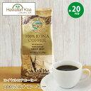 ロイヤルコナコーヒー 100%コナコーヒー 豆 7oz (198g)ROYAL KONA COFFEE ハワイ コーヒー ハワイ コナ コーヒー コーヒー豆 高級 極上 珈琲 coffee 水出しコーヒー 豆